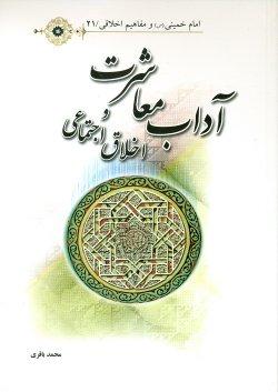 امام خمینی (س) و مفاهیم اخلاقی 21: آداب معاشرت و اخلاق اجتماعی