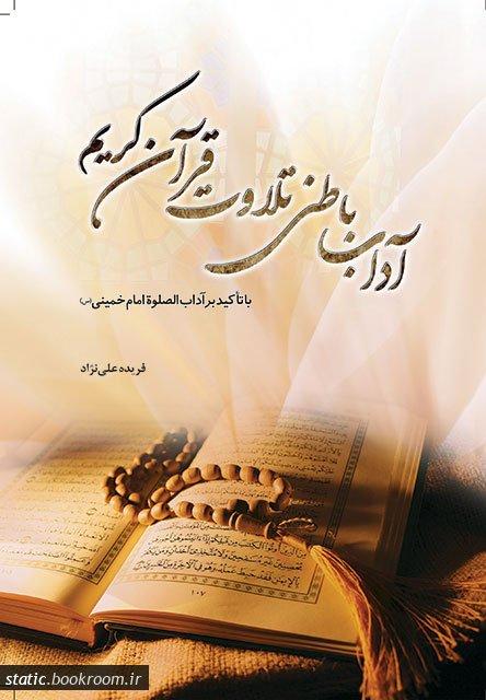 آداب باطنی تلاوت قرآن کریم با تأکید بر آداب الصلوة امام خمینی (س)