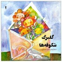 گلبرگ شکوفه ها: نامه های کودکان به حضرت امام خمینی (س) (دوره سه جلدی)