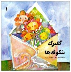 گلبرگ شکوفه ها: نامه های کودکان به حضرت امام خمینی (س) - جلد اول
