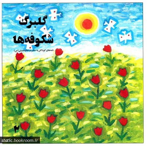 گلبرگ شکوفه ها: نامه های کودکان به حضرت امام خمینی (س) - جلد دوم