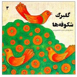 گلبرگ شکوفه ها: نامه های کودکان به حضرت امام خمینی (س) - جلد سوم