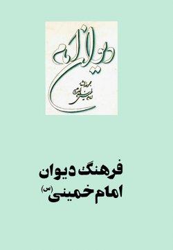 فرهنگ دیوان امام خمینی (س)