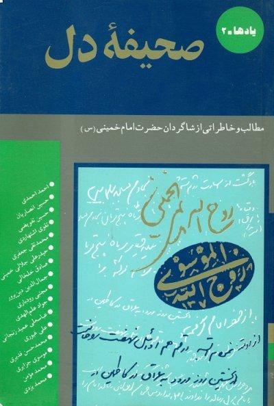 صحیفه دل - جلد اول: مطالب و خاطرات مکتوب از شاگردان حضرت امام خمینی (س)