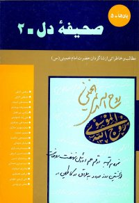 صحیفه دل - جلد دوم: مطالب و خاطراتی از شاگردان حضرت امام خمینی (س)