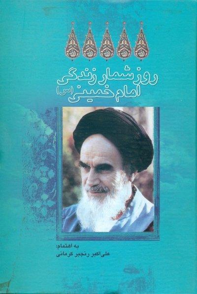 روزشمار زندگی امام خمینی (س)