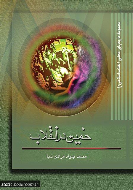 خمین در انقلاب: رخدادهای انقلاب اسلامی در خمین (1357 - 1340 ه.ش)