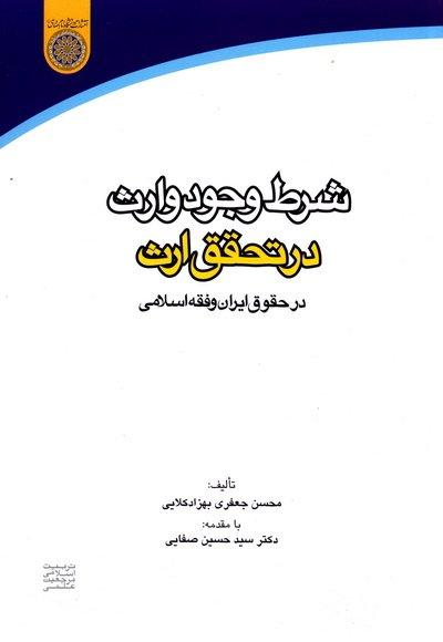 شرط وجود وارث در تحقق ارث در حقوق ایران و فقه اسلامی