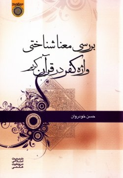 بررسی معناشناختی واژه کفر در قرآن کریم