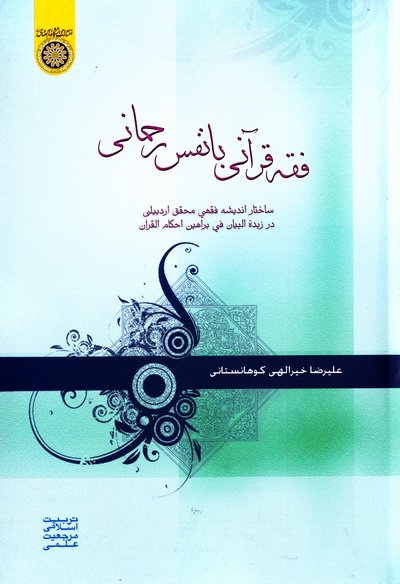فقه قرآنی با نفس رحمانی: ساختار اندیشه فقهی محقق اردبیلی در زبده البیان فی براهین احکام القرآن