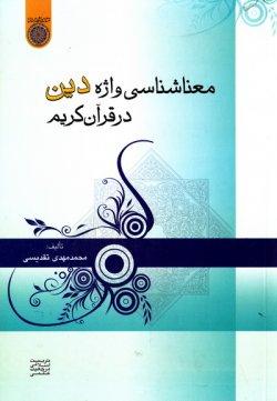 معناشناسی واژه «دین» در قرآن کریم