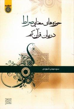 حوزه های معنایی «صراط» در بیان قرآن کریم