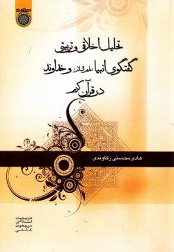 تحلیل اخلاقی و تربیتی گفتگوی انبیا (علیهم السلام) و خداوند در قرآن کریم