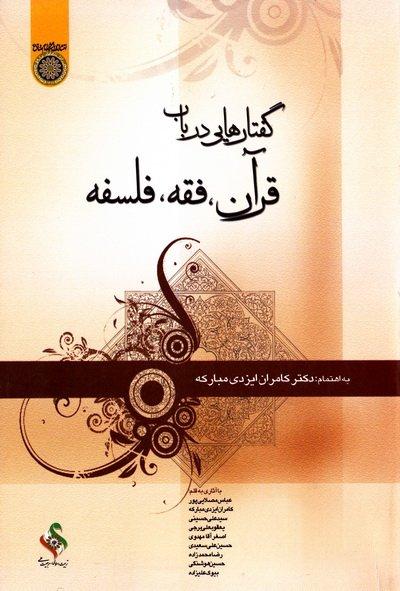 گفتارهایی در باب قرآن، فقه، فلسفه
