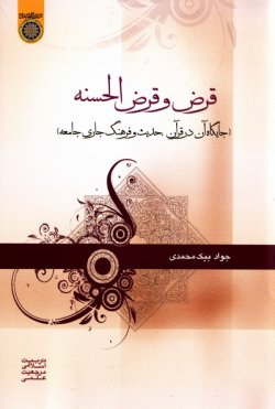 قرض و قرض الحسنه: جایگاه آن در قرآن، حدیث و فرهنگ جاری جامعه