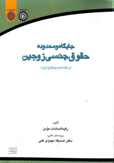 جایگاه و محدوده حقوق جنسی زوجین در فقه امامیه و حقوق ایران