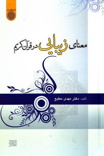معنای زیبایی در قرآن کریم