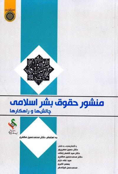 منشور حقوق بشر اسلامی (چالش ها و راهکارها)