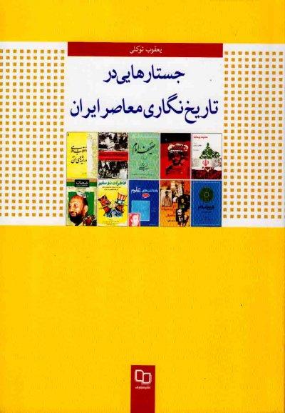 «جستارهایی در تاریخ نگاری معاصر ایران» را از کتاب فروشی ها بخواهید
