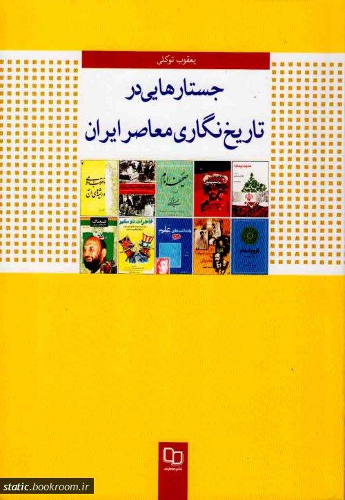 جستارهایی در تاریخ نگاری معاصر ایران