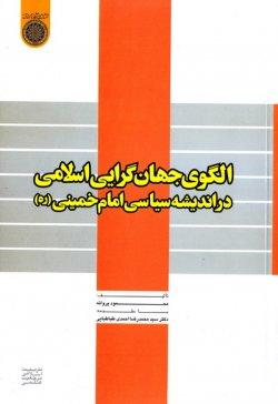الگوی جهان گرایی اسلامی در اندیشه سیاسی امام خمینی (ره)