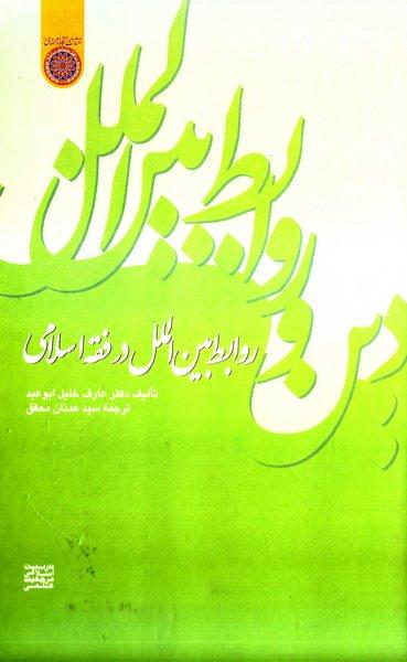 روابط بین الملل در فقه اسلامی