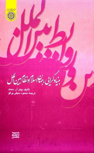بنیادگرایی، جهان اسلام و نظام بین الملل