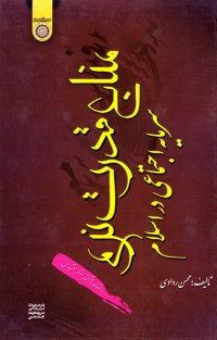 منابع قدرت نرم؛ سرمایه اجتماعی در اسلام