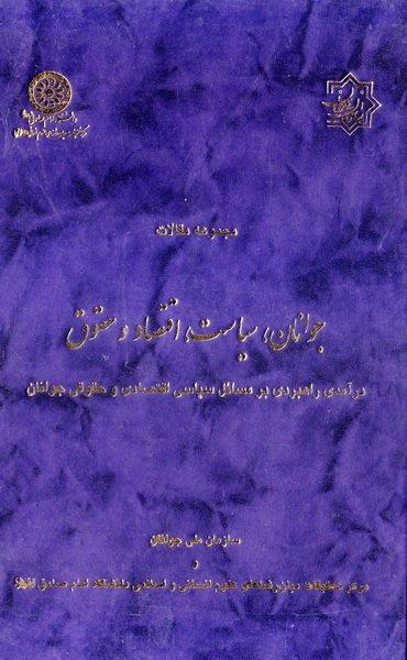 مجموعه مقالات جوانان، سیاست، اقتصاد و حقوق؛ درآمدی راهبردی بر مسائل سیاسی، اقصادی و حقوقی جوانان