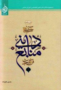 درسنامه آشنایی با منابع دینی (قرآن و حدیث)
