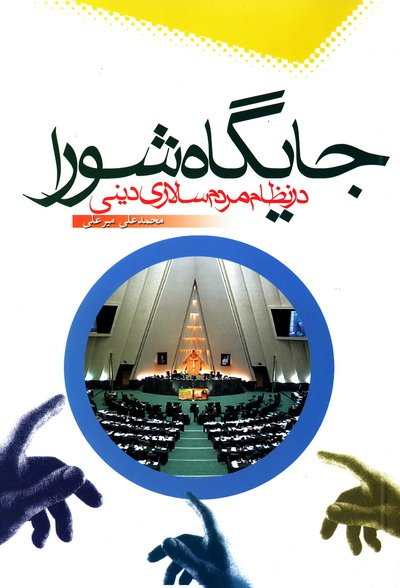 جایگاه شورا در نظام مردم سالاری دینی
