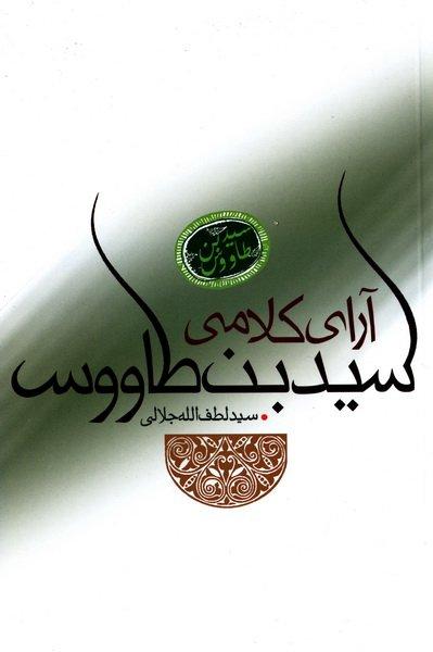 آرای کلامی سید بن طاووس