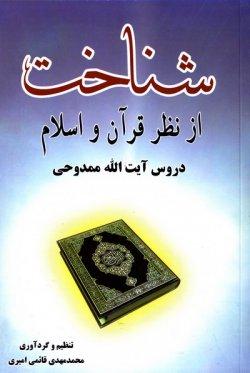 شناخت از نظر قرآن و اسلام: تقریرات درس حضرت آیت الله ممدوحی