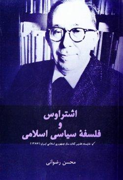 لئو اشتراوس و فلسفه سیاسی اسلامی