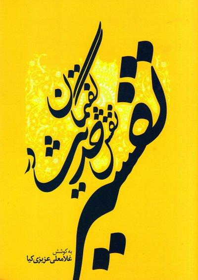 گفتمان نقش حدیث در تفسیر: مجموعه سخنرانی ها و میزگردهای همایش نقش حدیث در تفسیر قرآن