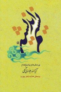 نسیم اندیشه: پرسشها و پاسخها از حکیم فرزانه آیت الله جوادی آملی - دفتر چهارم (پرسمان هدایت)