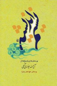 نسیم اندیشه: پرسشها و پاسخها از حکیم فرزانه آیت الله جوادی آملی - دفتر پنجم (پرسمان حج)