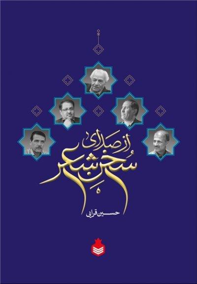 حسین قرایی زندگی و زمانه پنج شاعر معاصر را نوشت