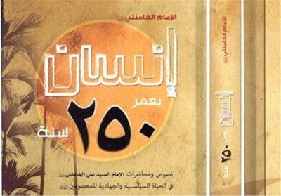 نظر عرب زبان ها درباره «انسان ۲۵۰ ساله»؛ استقبال ۱۰ هزار نسخه ای از یک کتاب
