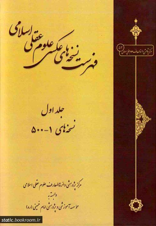 فهرست نسخه های عکسی علوم عقلی اسلامی - جلد اول: نسخه های 1-500