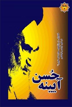 آیینه حسن: خاطراتی از ویژگی های ممتاز امام خمینی (س) در امور فردی و اجتماعی