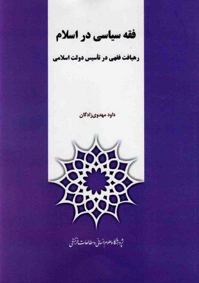 فقه سیاسی در اسلام رهیافت فقهی در تاسیس دولت اسلامی