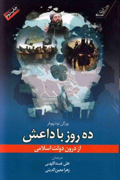 همسفر با روزنامه نگار آلمانی در قلمرو داعش