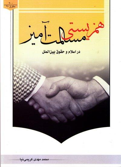 همزیستی مسالمت آمیز در اسلام و حقوق بین الملل