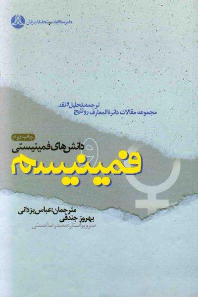 فمینیسم و دانش های فمینیستی: ترجمه و نقد تعدادی از مقالات دایره المعارف فلسفی روتلیج