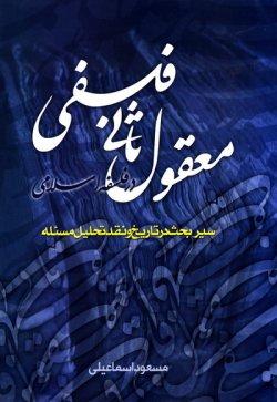معقول ثانی فلسفی در فلسفه اسلامی: سیر بحث در تاریخ و نقد و تحلیل مسأله