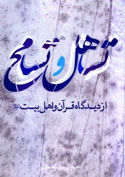 تساهل و تسامح از دیدگاه قرآن و اهل بیت علیهم السلام
