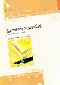 درآمدی بر معرفت شناسی