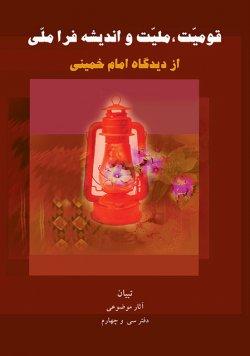 قومیت، ملیت و اندیشه فراملی از دیدگاه امام خمینی (س)