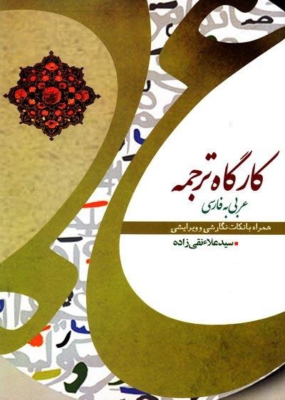 کارگاه ترجمه عربی به فارسی همراه با نکات نگارشی و ویرایشی
